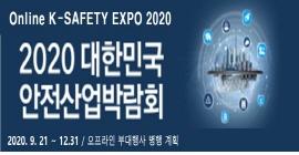 Online K-SAFETY EXPO 2020, 2020 대한민국 안전산업박람회 2020년 9월 21일부터 12월 31일까지 오프라인 부대행사 병행 계획